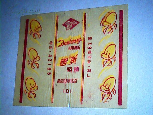 【老糖纸糖标】蛋黄奶糖,南京小苏州食品厂,有地址电话,罕见!
