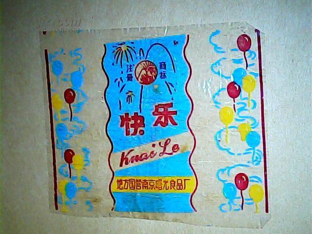 【老糖纸糖标】快乐糖,地方国营南京曙光食品厂