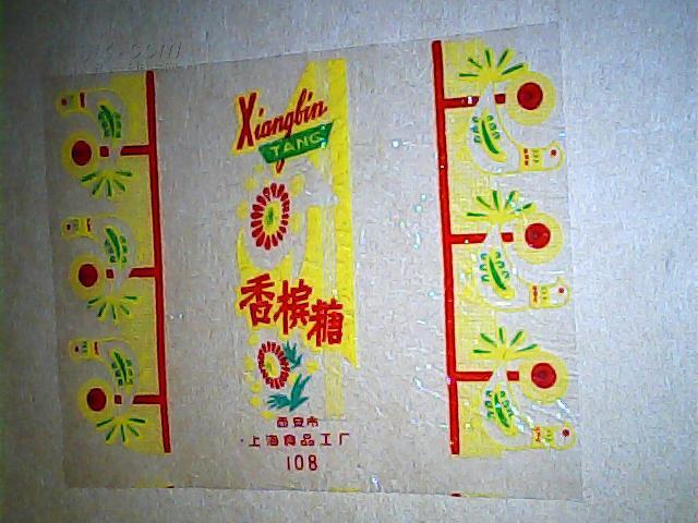 【老糖纸糖标】香槟糖,西安上海食品工厂
