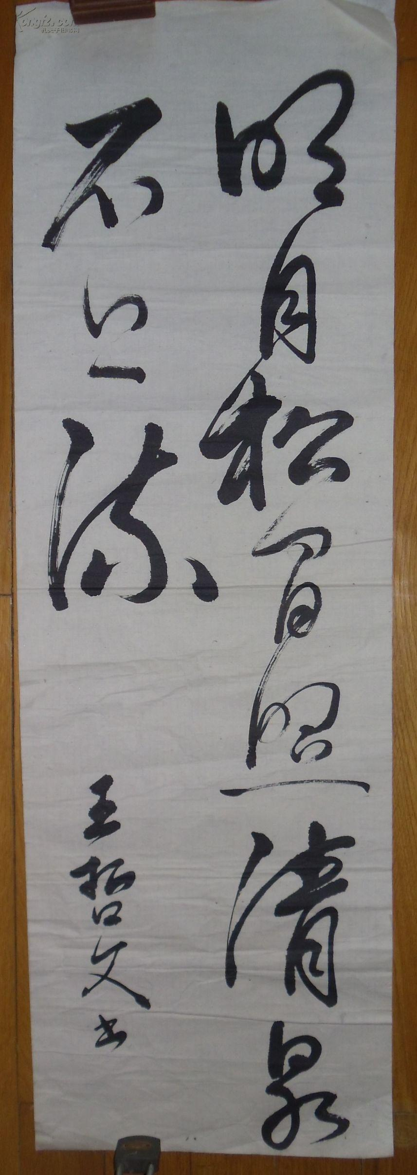 天津王哲文作品:草书《明月松间照,清泉石上流》托片