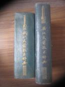 英汉火箭技术辞典 + 俄汉火箭技术辞典【1962年精装】2册合售