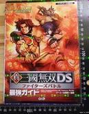 日版收藏-NDS-真 三国无双DSファイターズバトル最强ガイド
