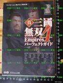 日版收藏资料-真·三国无双4 Empires 06年初