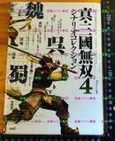 日版收藏 真 三国无双4-脚本シナリオコレクション