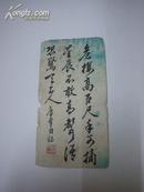 沈阳九畹之一 孙德洲 小品书法 (15.5x8cm )