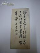 沈阳九畹之一 孙德洲 小品书法 (17.8x7.8cm )