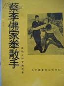 老拳书: 蔡李佛家拳散手  70年版,包快递!