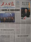 工人日报【2009年4月3日,二十国集团领导人第二次金融峰会在伦敦举行】