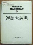汉语大词典 【第12卷)