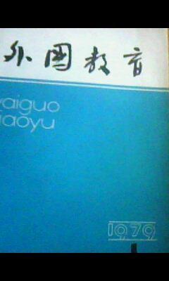 【外国教育】杂志创刊号--------总第一期1979/12【双月刊】