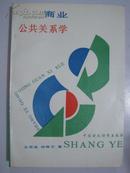 商业公共关系学(孔网首现第一本,只印1200册)