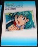日版資料-BLUE BREAKER蓝色破坏者