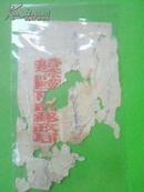 〖YGT-0606〗【边区邮品 】:〓晋察冀边区阳曲邮政局收据〓