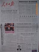 人民日报【2009年3月17日,全国人大十一届二次会议人大工作报告】