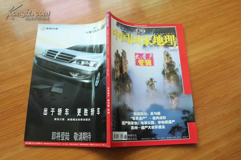 中国国家地理 2004年第6期  大遗产专辑