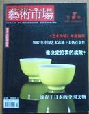 艺术市场 2008年第3期