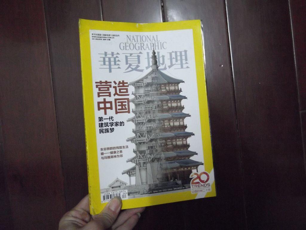 华夏地理(2013.8总134期)