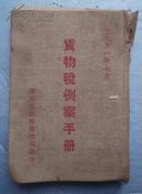 货物税例案手册 1951年7月 华东区税务管理局  竖排版