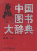 中国图书大辞典1949~1992(1-18,加总索引,共19本合售)