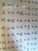 标准草书大字典(大16开草书工具书)