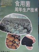 食用菌周年生产技术