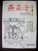 燕泉香传奇-百年红星为什么赢