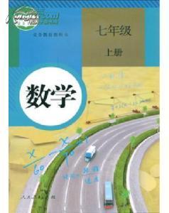 2012 人教版 数学 七年级-上册 9787107244537