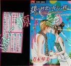 日版.青木琴美-我的初恋-我的初恋情人书迷指南