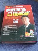 李阳编著《疯狂英语口语速成》带合套(4本书、8张CD)一版一印 现货 详见描述