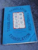 (联邦德国)沃尔夫拉姆.威尔斯著《翻译学问题与方法》(香港馆藏书)一版一印 现货