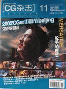 CG 杂志 2002-11+教程别册+光盘