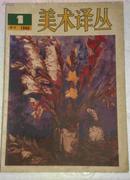 美术译丛 1980年第一期