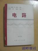 电路  (美-小戴维.弗.塔特尔/编著)