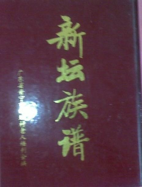 (广东普宁)新坛族谱            07边