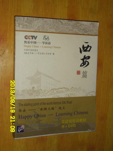 快乐中国·学汉语:西安篇 汉英对照(附光盘)
