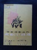 【华东戏剧丛刊】京剧小戏选3(老电工·渡江第一船)<1965年8月1版1印>