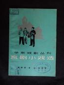 【华东戏剧丛刊】京剧小戏选4(枫林渡·英 姑·就是他)<1965年8月1版1印>
