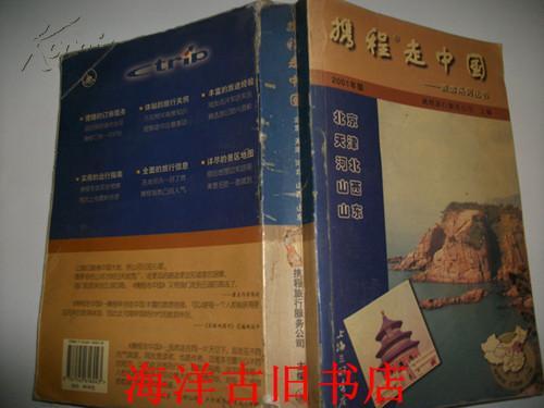 携程走中国:北京 天津 河北 山西 山东【一版一印】