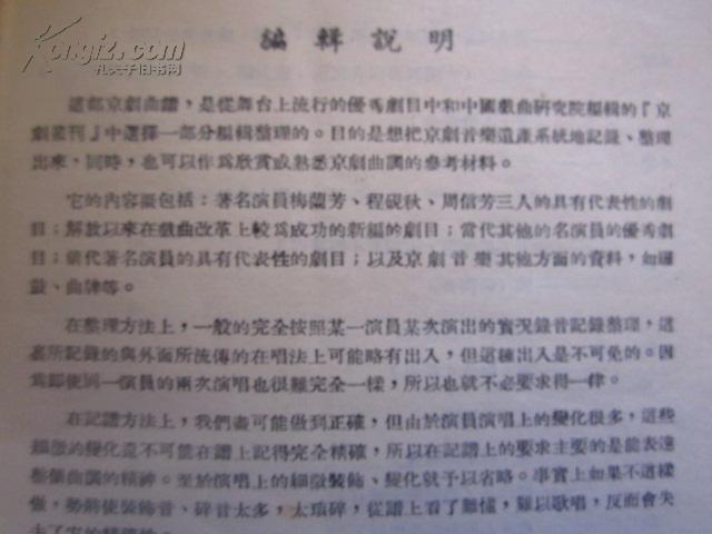 找灞桥柳曲谱_西安灞桥传销人员照片