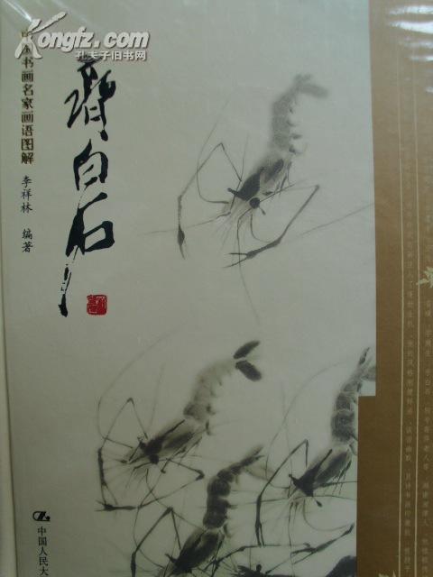 中国书画名家画语图解——齐白石图片