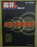 商界新财富丛书——2003创业指南