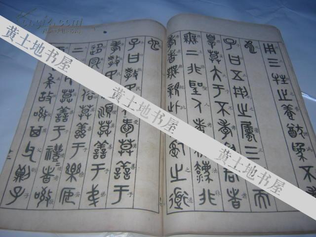 线装字帖篆书16开