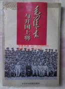 正版现货 毛泽东与开国上将