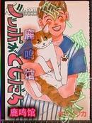 日版收藏 猫猫漫画 桜沢エリカ--シッポがともだち -2