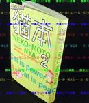 日版.猫本 2(NEKO-MOTO NYA)36名作家的猫咪