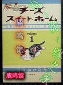 日版收藏猫漫画-湖南彼方-甜甜私房猫①全彩色