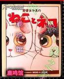 日版-猫漫画-野妻まゆ美のねことネコ