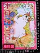 日版-猫漫画.本日ねこ日和-ひいらぎ