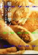 日版珍贵收藏 猫の哲学ノート04年初版