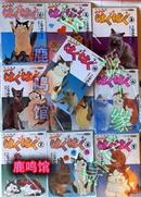 日版漫画(甜甜私房猫-作者)湖南彼方-喵言喵语1-10